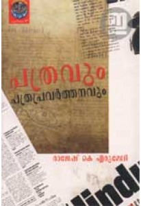 Pathravum Pathrapravarthanavum