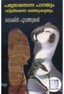 Pathrosenna Paarayum Sthreeyenna Manjukattayum