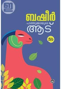 Pathummayude Aadu