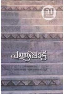 Pathuppāṭṭu