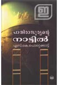 Paathirasooryante Naattil