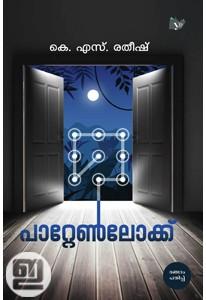 Pattern Lock (Malayalam)