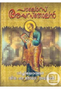 Paulose Apostholan