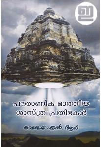 Pauranika Bharatheeya Sasthra Prathibhakal