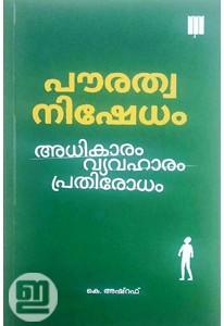 Paurathwa Nishedham: Adhikaram Vyavaharam Prathirodham