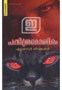 Pavithramothiram