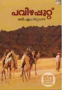 Pavizhapputtu (Lipi Edition)