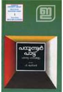 Payyannur Paattu: Padavum Padanangalum