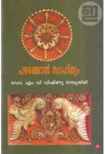 Pazhanchol Sahityam