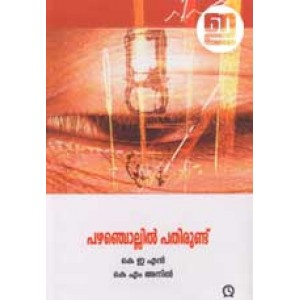 Pazhanchollil Pathirundu (Progress Edition)
