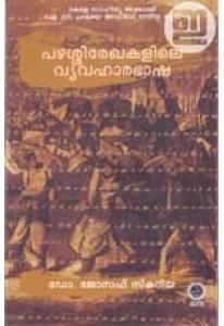 Pazhassi Rekhakalile Vyavahara Bhasha
