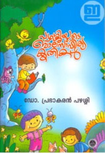 Pazhassiyude Balasahithya Kruthikal