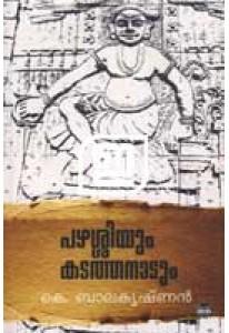 Pazhassiyum Kadathanadum
