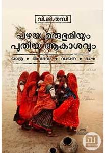 Pazhaya Marubhoomiyum Puthiya Aakasavum