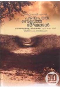 Pazhaya Paatha Velutha Meghangal
