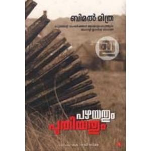 Pazhayathum Puthiyathum