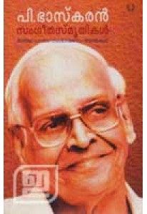 P Bhaskaran Sangeetha Smruthikal