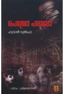 Pedro Paramo (Malayalam)