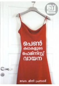 Pennkathakalude Feminist Vaayana