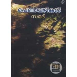 Pennvazhikal