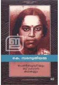 Penbudhiyum Mattu Pradhana Kathakalum