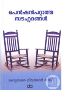 Pension Pattatha Souhrudangal