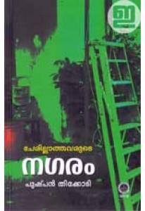 Perillathavarude Nagaram