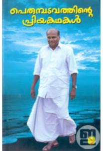 Perumpadavathinte Priyakathakal