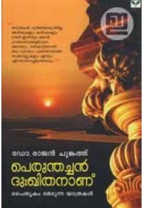 Perunthachan Dukhithananu