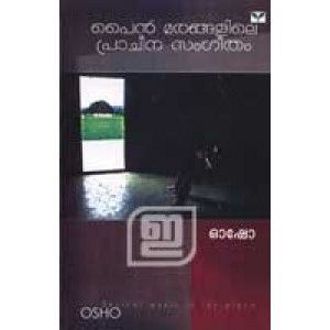 Pine Marangalile Pracheena Sangeetham (Old Edition)
