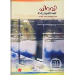 Piravi (Old Edition)