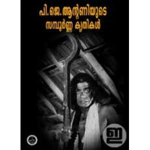 P J Antoniyude Sampoorna Krithikal (in 4 Volumes)