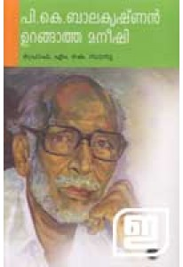 P K Balakrishnan: Urangatha Maneeshi