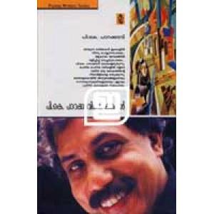 P K Parakkadavinte Kathakal (Old Edition)