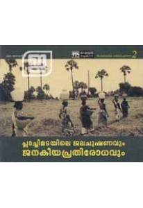 Plachimadayile Jalachooshanavum Janakeeya Prathirodhavum (Old Edition)