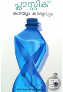 Plastic: Kathayum Karyavum