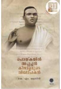 Poykayil Appachan: Keezhalarute Vimochakan