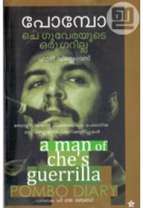 Pombo: Che Guevarayude Oru Guerrilla