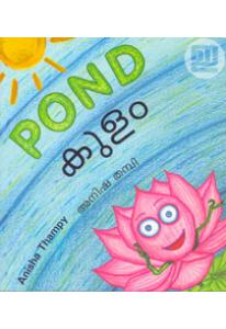Pond / Kulam