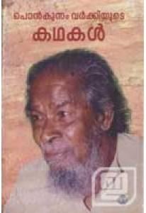 Ponkunnam Varkeyude Kathakal