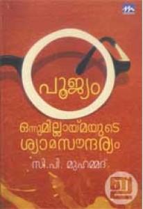 Poojyam: Onnumillaymayude Syamasaundaryam