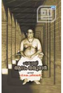 Poomully Aaram Thampuran