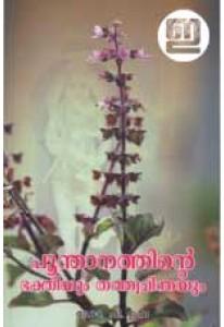 Poonthanathinte Bhakthiyum Thathvachinthayum