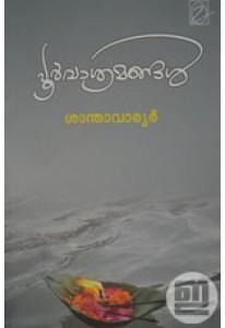 Poorvasramangal