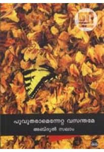 Poovu Tharamennetta Vasanthame