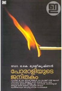 Poraliyude Janithakam