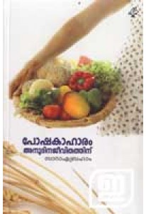 Poshakaharam Anudinajeevithathinu