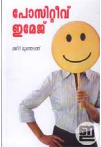 Positive Image (Malayalam)