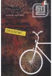 Poster Keerunnavarude Sradhaykku