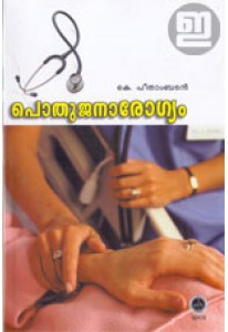 Pothujanarogyam
